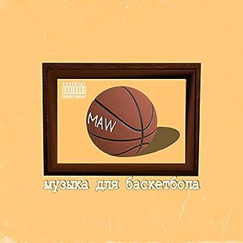 Музыка для Баскетбола