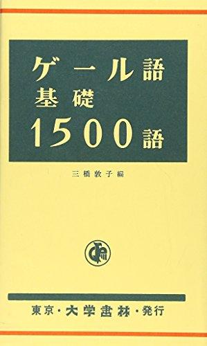 ゲール語基礎1500語―アイルランド