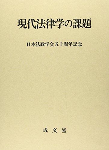 現代法律学の課題―日本法政学会五十周年記念の詳細を見る