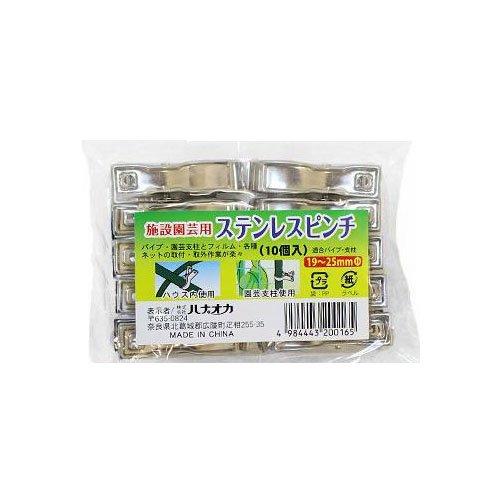 ハナオカ 施設園芸用ステンレスピンチ (適合支柱径Φ19〜25mm)