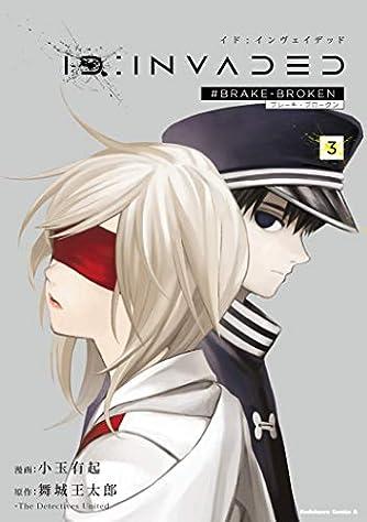 ID:INVADED(3) #BRAKE-BROKEN (角川コミックス・エース)