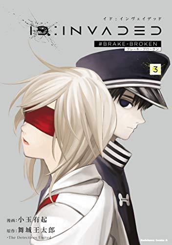 ID:INVADED(3) #BRAKE-BROKEN (角川コミックス・エース)の詳細を見る