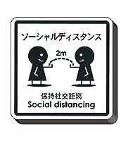 【シール ソーシャルディスタンス】縦145㎜×横145㎜ 3ヶ国語対応 標識ラベル 日本製 (100枚)