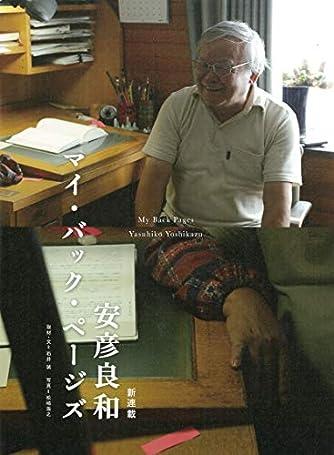 安彦良和 マイ・バック・ページズ