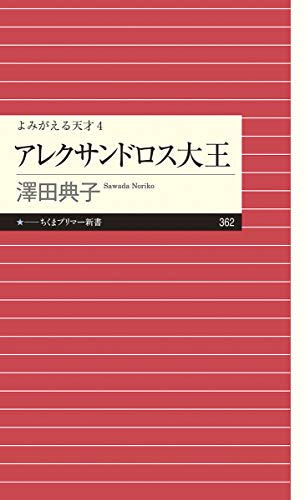 よみがえる天才4アレクサンドロス大王 (ちくまプリマー新書)