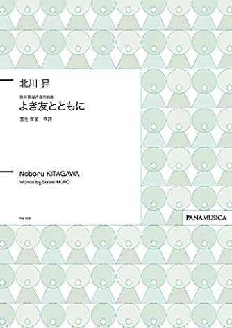 PM1018 無伴奏混声合唱組曲 よき友とともに/北川昇 (GZKTNBT)