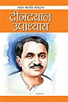 Deendayal Upadhaya PB Hindi