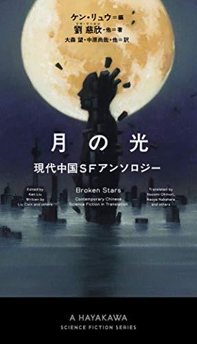 月の光 現代中国SFアンソロジー (新☆ハヤカワ・SF・シリーズ)