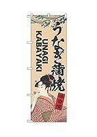 のぼり うなぎ蒲焼き UNAGI KABAYAKI 歌麿 ISH-284【受注生産】 1枚