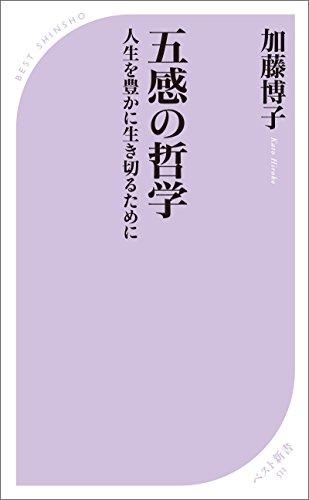 五感の哲学 ~人生を豊かに生き切るために~ (ベスト新書)