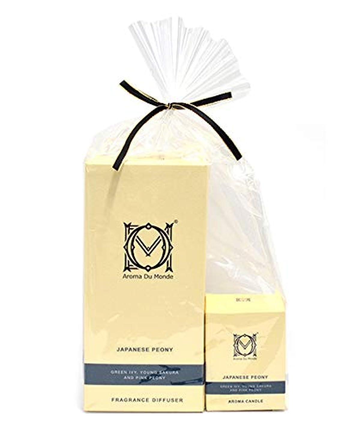 中級滞在叱るフレグランスディフューザー&キャンドル JPピオニー セット Aroma Du Monde/ADM Fragrance Diffuser & Candle Japanese Peony Set 81158