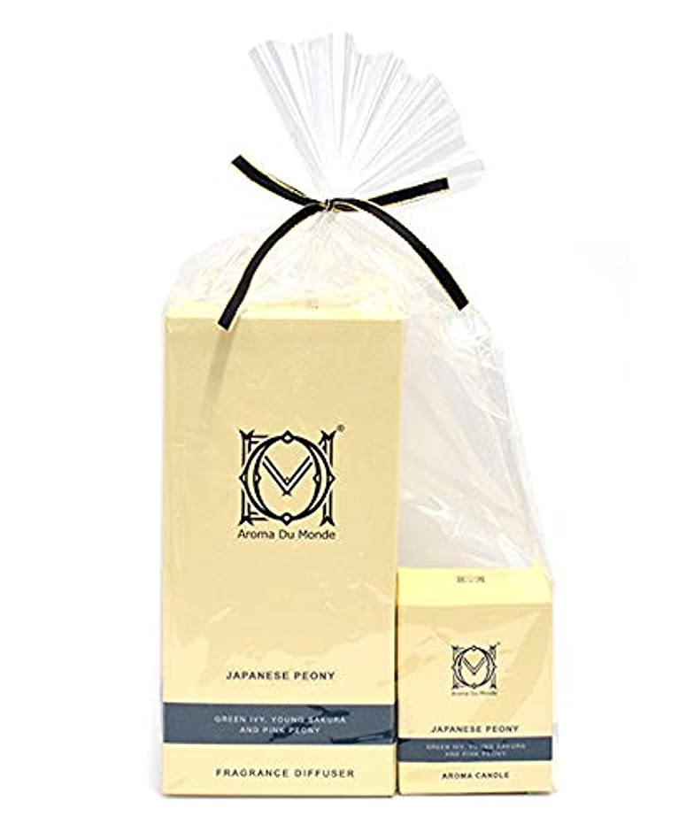 クール戦うアリスフレグランスディフューザー&キャンドル JPピオニー セット Aroma Du Monde/ADM Fragrance Diffuser & Candle Japanese Peony Set 81158