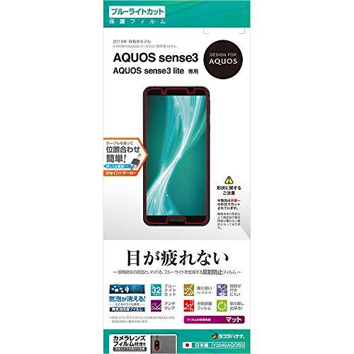 ラスタバナナ AQUOS sense3/sense3 lite フィルム 平面保護 ブルーライトカット 反射防止 アクオス センス3 ライト 液晶保護フィルム Y2048AQOS3