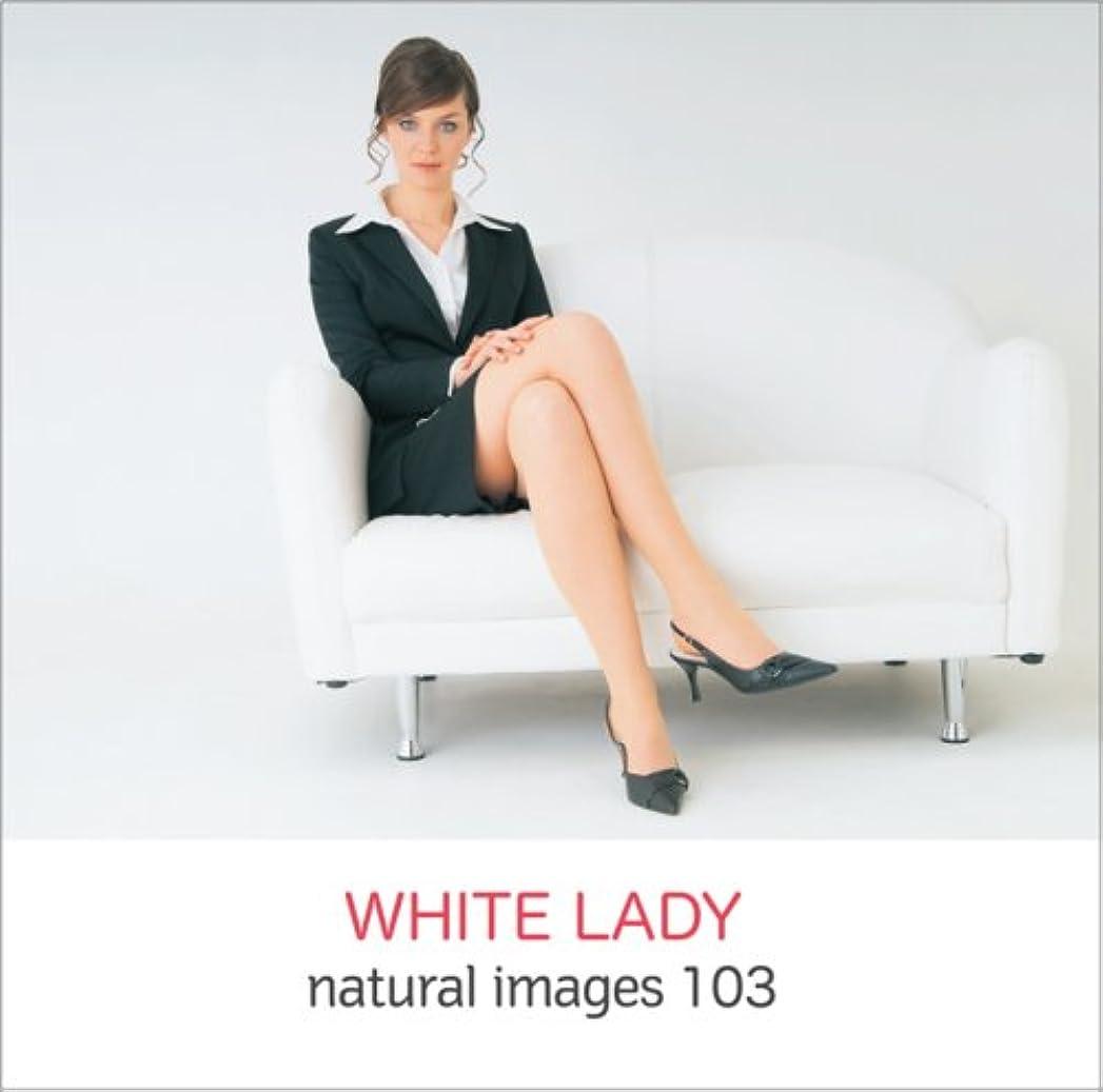 おなじみの立ち向かう緯度naturalimages Vol.103 WHITE LADY
