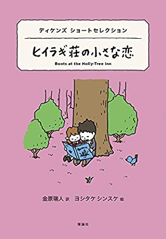 ディケンズショートセレクション ヒイラギ荘の小さな恋 (世界ショートセレクション)