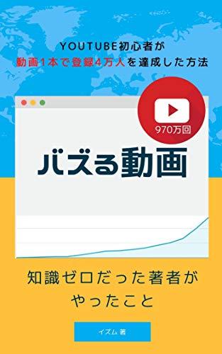 YouTube初心者が動画一本で登録4万人を達成した方法: 知識ゼロの著者が行ったこと