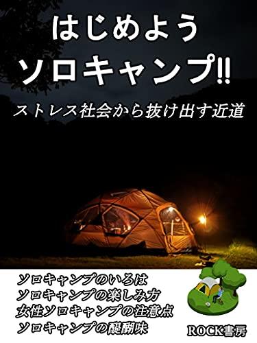 はじめようソロキャンプ : ~ストレス社会から抜け出す近道~ (ROCK書房)