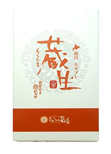 【ザ・さんくろうど】生チョコしっとりサブレ 蔵生(くらなま)ホワイト生チョコ 6枚入り 北海道限定・北海道お土産