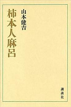 [山本健吉]の柿本人麻呂