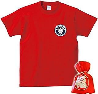 【メッセージプリント、オリジナルTシャツ】還暦祝い赤いTシャツ 還暦祝い還暦BOY(左胸ワンポイント)(プレゼントラッピング付)クリエイティcre80還暦