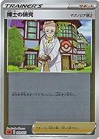 ポケモンカードゲーム 【キラ仕様】【赤】PK-SA-020 博士の研究