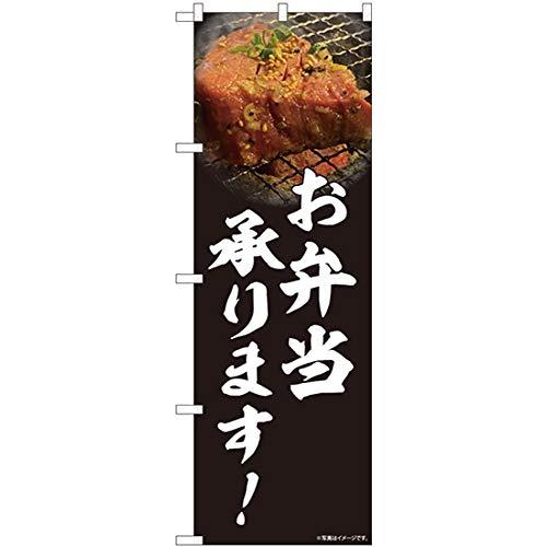 のぼり 焼肉 お弁当 写真 SYH No.81456 [並行輸入品]