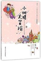 中国冰雪儿童文学童话卷:小树精大冒险