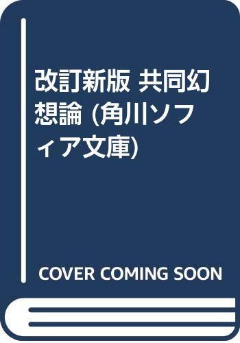 改訂新版 共同幻想論 (角川ソフィア文庫) / 吉本 隆明
