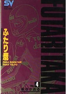 ふたり鷹 (Vol.4) (スーパービジュアル・コミックス)