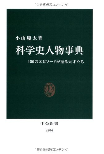 科学史人物事典 - 150のエピソードが語る天才たち (中公新書)の詳細を見る