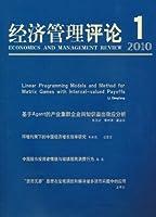 经济管理评论(第2卷第1辑)