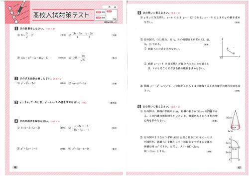 増進堂・受験研究社『中学3年間トレーニングノート計算』