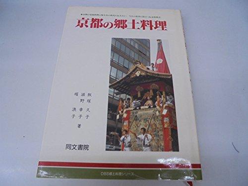 京都の郷土料理 (DBS郷土料理シリーズ)の詳細を見る