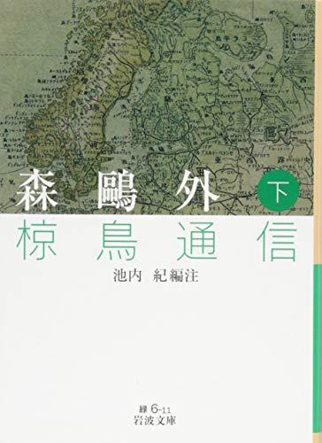森鴎外 椋鳥通信(下) (岩波文庫)
