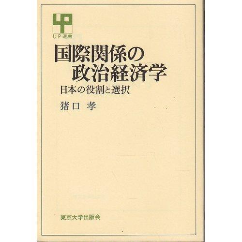 国際関係の政治経済学―日本の役割と選択 (UP選書 (242))の詳細を見る