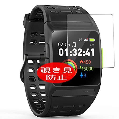 VacFun Anti Espia Protector de Pantalla, compatible con iWOWNfit P1 GPS Running watch, Screen Protector Filtro de Privacidad Protectora(Not Cristal Templado) NEW Version