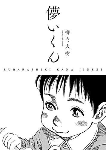 儚いくん SUBARASHIKI KANA JINSEI (ヤングキングコミックス)