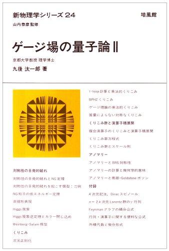 ゲージ場の量子論〈2〉 (新物理学シリーズ)