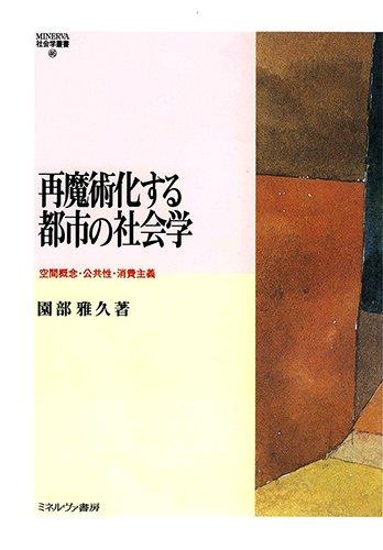 再魔術化する都市の社会学: 空間概念・公共性・消費主義 (MINERVA社会学叢書)