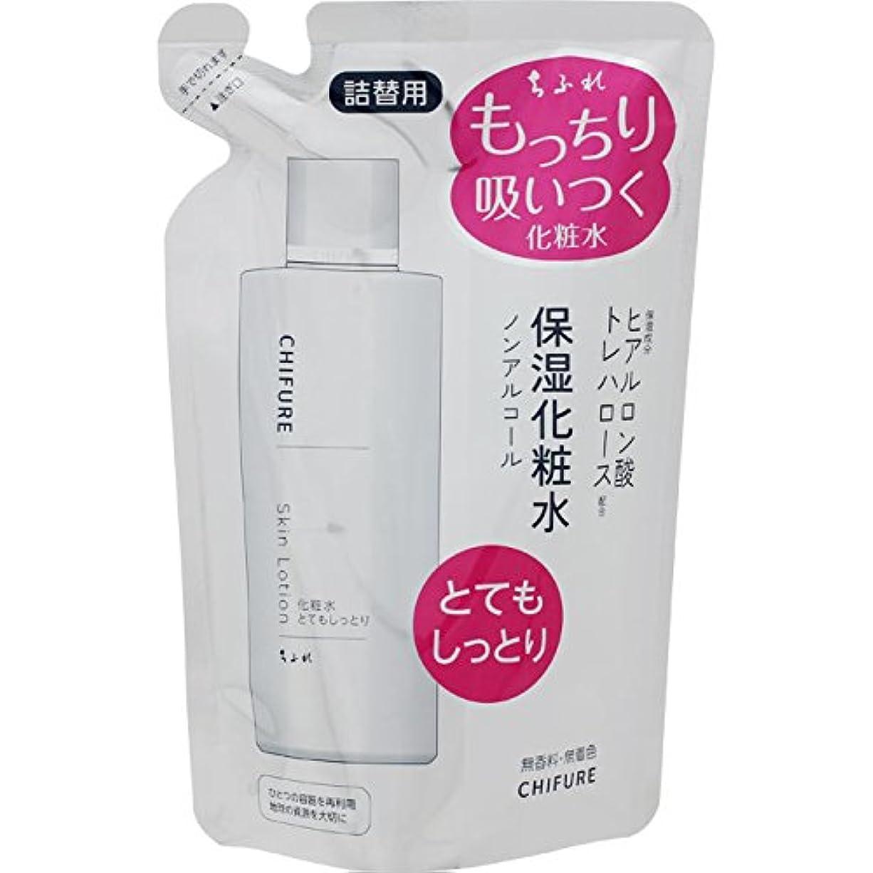 遺伝的舗装する大工ちふれ化粧品 化粧水 とてもしっとりタイプ 詰替用 150ML