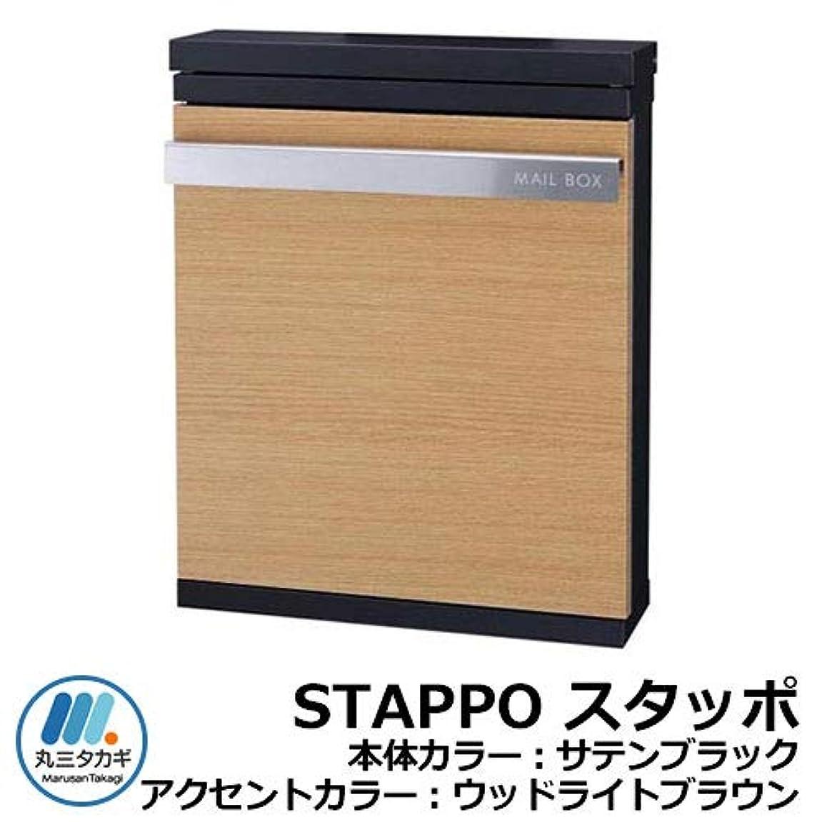 横たわる寝具明らかSTAPPO スタッポ 本体カラー:サテンブラック アクセントカラー:ウッドライトブラウン(3) STP-B-3