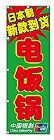 のぼり旗 中国語 日本製 新入荷 炊飯器 中国銀聯カード使用可 (W600×H1800)