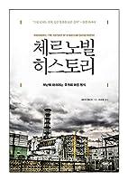韓国語書籍, 동유럽사, 환경문제/Chernobyl: The History of a Nuclear Catastrophe 체르노빌 히스토리 - 세르히 플로히/재난에 대처하는 국가의 대응 방식/韓国より配送