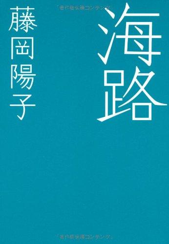 海路 (テーマ競作小説「死様」)