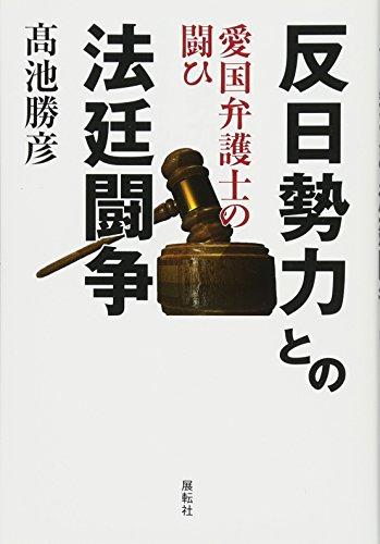 反日勢力との法廷闘争―愛国弁護士の闘ひ