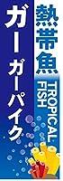 『60cm×180cm(ほつれ防止加工)』お店やイベントに! のぼり のぼり旗 熱帯魚 TROPICAL FISH ガーガーパイク(青色)