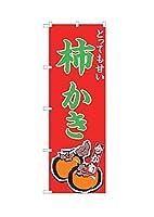 のぼり 柿 かき とっても甘い 今が旬 柿 イラスト のぼり ISH-1091【受注生産】 2枚セット