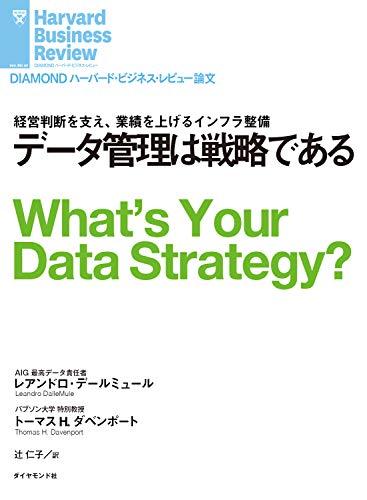 データ管理は戦略である DIAMOND ハーバード・ビジネス・レビュー論文