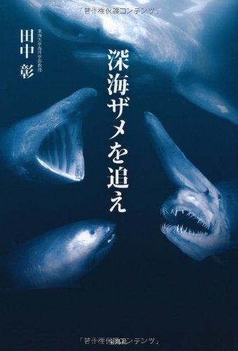 深海ザメを追えの詳細を見る