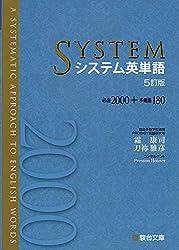 システム英単語〈5訂版〉